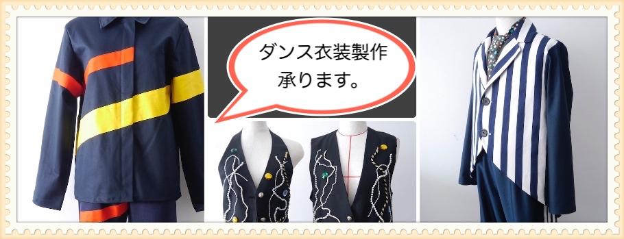 お洋服・通園グッズ・ダンス衣装 オーダー製作のお店 イエローピーチ